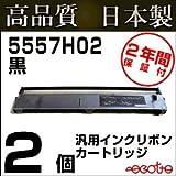 2年保証付き 日本製高品質 5557H02 IBM5557G02 55P1504 5557H02 5557G02 55P1504 IBM ( IPS ) プリンター 対応 汎用 インクリボンカセット 黒2個セット
