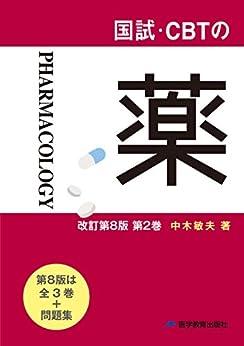 [中木敏夫]の国試・CBTの薬 改訂第8版 第2巻