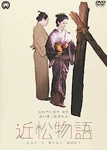 近松物語 [DVD]