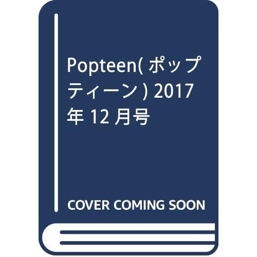 Popteen(ポップティーン) 2017年 12 月号 [雑誌]