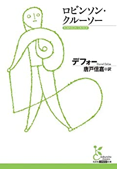 ロビンソン・クルーソー (光文社古典新訳文庫 Aチ 5-1)