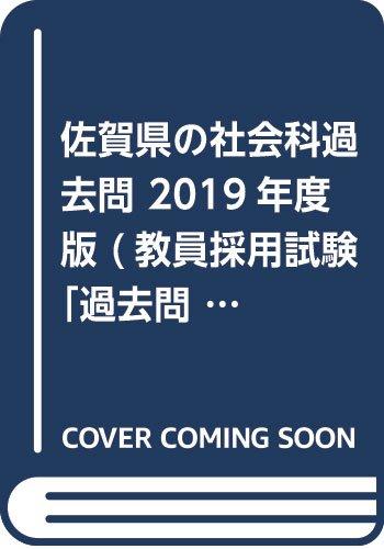 佐賀県の社会科過去問 2019年度版 (教員採用試験「過去問」シリーズ)