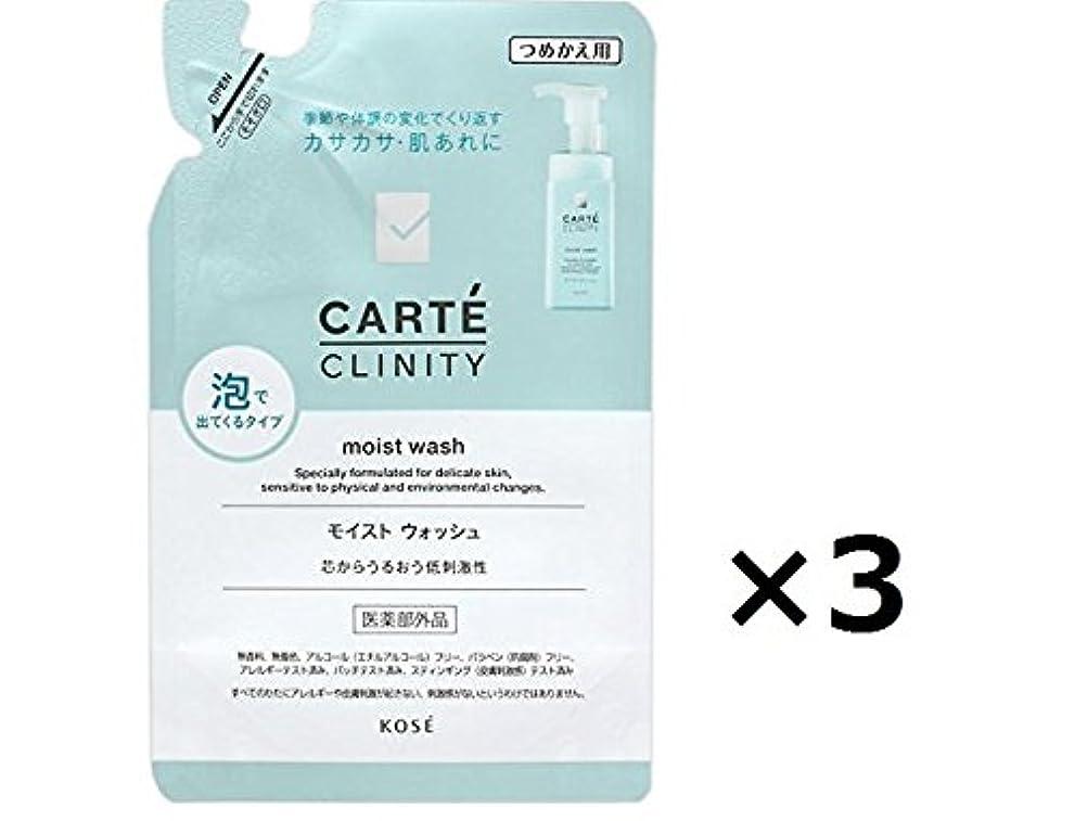 【3本セット】 [KOSE] カルテ クリニティ モイスト ウォッシュ 145ml レフィル (医薬部外品)