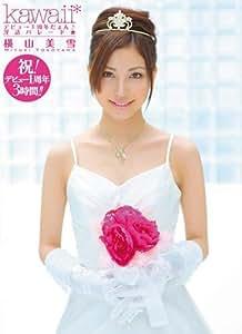 デビュ→1周年だょん♪淫語パレード★ 横山美雪 kawaii かわいい [DVD]