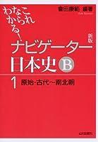 これならわかる!ナビゲーター日本史B 1 原始・古代~南北朝