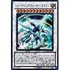 シューティング・クェーサー・ドラゴン 【UR】 MG03-JP002-UR [遊戯王カード]《書籍系》