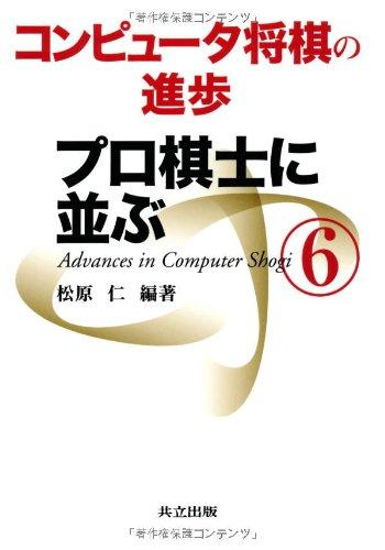 コンピュータ将棋の進歩 6 -プロ棋士に並ぶ-の詳細を見る