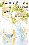まんまるポタジェ 6 (マーガレットコミックス)