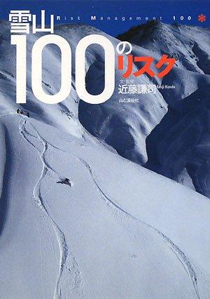 雪山100のリスクの詳細を見る