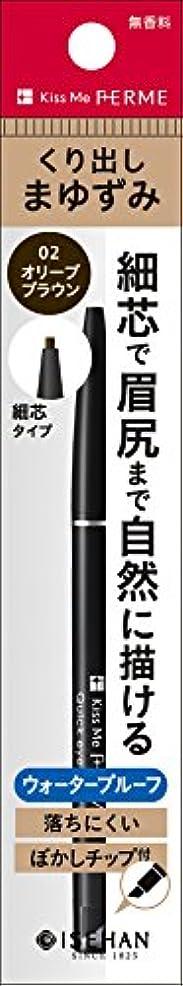 恵みピクニック無駄フェルム クイックアイブロウEX02 オリーブブラウン 0.1g