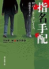 """""""世界一優秀な探偵""""コール&パイク登場『指名手配』"""