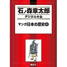 マンガ日本の歴史(4) (石ノ森章太郎デジタル大全)