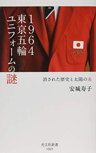 1964東京五輪ユニフォームの謎 消された歴史と太陽の赤 / 安城寿子