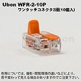 ユーボン WFR-2-10P (2極 10個入り)