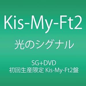 光のシグナル (CD+DVD) (初回生産限定盤A)
