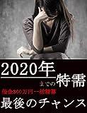2020年までの特需 借金300万円一括精算 最後のチャンス