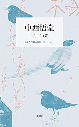 中西悟堂 フクロウと雷 (STANDARD BOOKS) 中西 悟堂