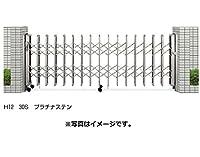 YKKAP 伸縮ゲート レイオス2型(太桟) 片開き 19S H12 PGA-2 『カーゲート 伸縮門扉』 カームブラック