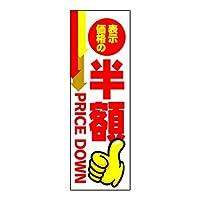 ジャストコーポレーション のぼり旗 半額 1枚入 AM-I-0132