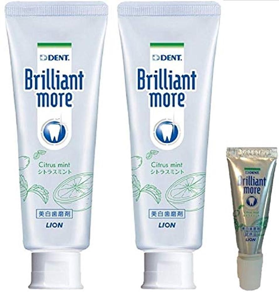 彼らのものスライム無臭ライオン ブリリアントモア シトラスミント 歯科用 美白歯磨剤 90g×2本 (試供品 20g×1本付き)期間限定
