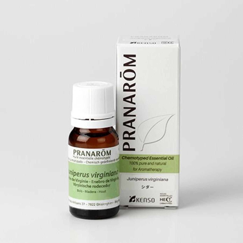 別の豊富改革プラナロム ( PRANAROM ) 精油 シダー 10ml p-91