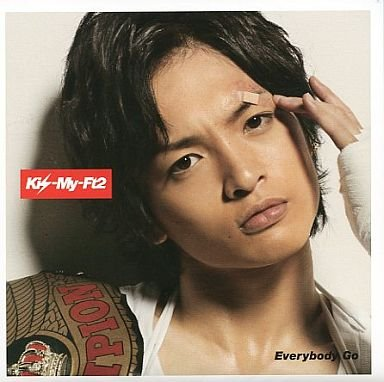 Kis-My-Ft2 / Everybody Go 玉森裕太ver. [キスマイショップ限定盤] キーホルダー付き