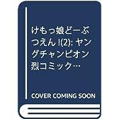 けもっ娘どーぶつえん!(2): ヤングチャンピオン烈コミックス
