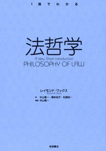 法哲学 (〈1冊でわかる〉シリーズ)の詳細を見る