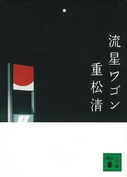 [重松清]の流星ワゴン (講談社文庫)
