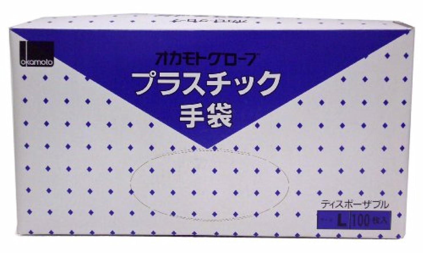 不要シェーバー暗黙オカモトグローブ プラスチック手袋 L 100枚入