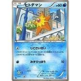 ポケモンカード BW3 【ヒトデマン】【C】 ≪サイコドライブ≫