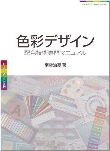 色彩デザイン―配色技術専門マニュアル (常用デザインシリーズ)の詳細を見る