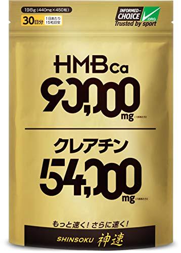 SHINSOKU HMB サプリメント 神速 大容量450粒 HMB90,000mg クレアチン54,000mg 計144,000mgのダブル成分を配合 B07CK5D2GX 1枚目