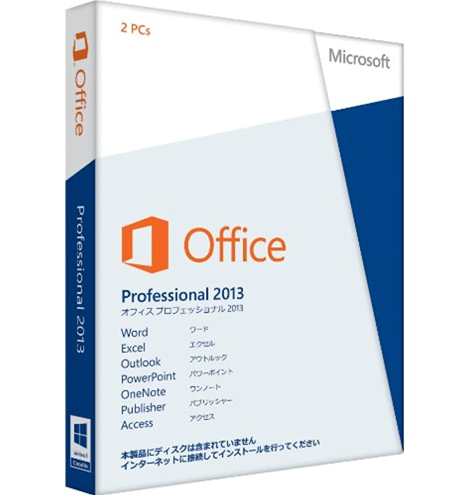 ルアーパワーセル誤解【旧商品/2016年メーカー出荷終了】Microsoft Office Professional 2013 [プロダクトキーのみ] [パッケージ] [Windows版](PC2台/1ライセンス)