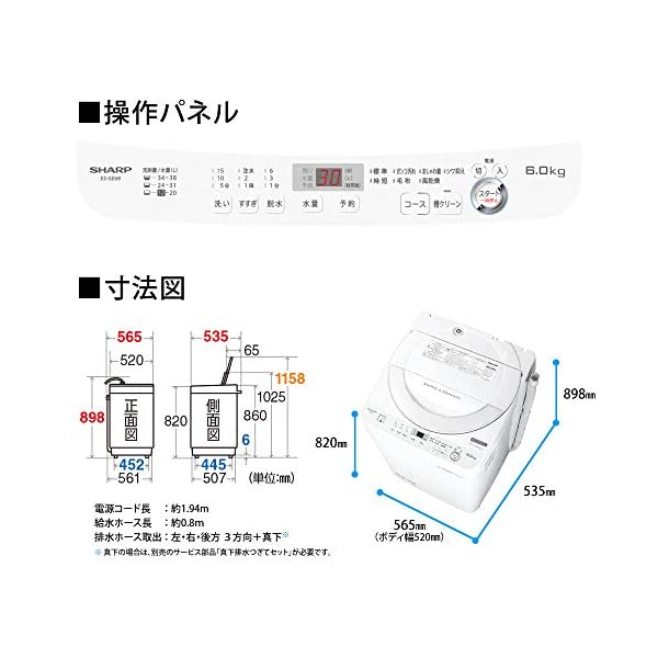 シャープ 全自動洗濯機 ステンレス穴なし槽 6...の紹介画像8