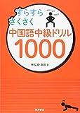 すらすらさくさく中国語中級ドリル1000 画像