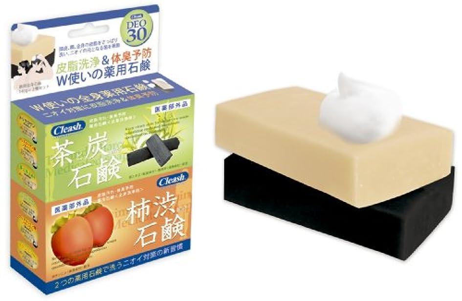 感謝比較的半導体クリアッシュTM デオサーティー 茶と炭?柿渋配合石鹸 2個組