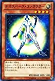 遊戯王カード 【ネオスペース・コンダクター】 DE02-JP013-N ≪デュエリストエディション2≫