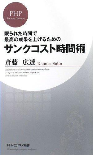 サンクコスト時間術 (PHPビジネス新書 66)