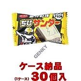 【1ケース納品】 【1個あたり20円】 有楽 ちびサンダー ホワイトチョコ 1個×30