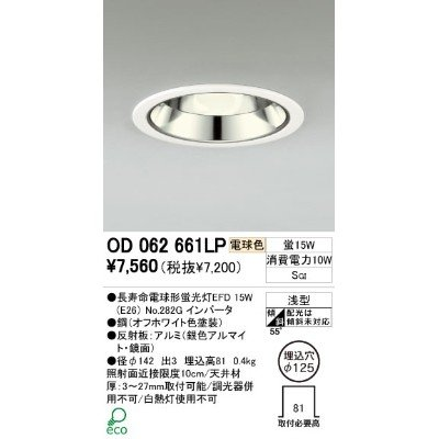 オーデリック OD062661LP