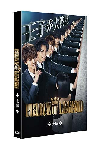 ドラマ「PRINCE OF LEGEND」後編 [Blu-ray]