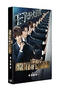 【メーカー特典あり】ドラマ「PRINCE OF LEGEND」後編 [DVD] (B6サイズオリジナルステッカー(後編ver.)付)