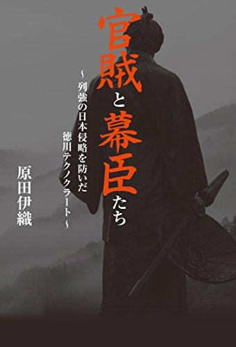 官賊と幕臣たち: 列強の日本侵略を防いだ徳川テクノクラートの詳細を見る