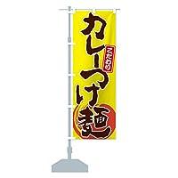 カレーつけ麺 のぼり旗 サイズ選べます(スリム45x180cm 左チチ)