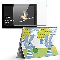 Surface go 専用スキンシール ガラスフィルム セット サーフェス go カバー ケース フィルム ステッカー アクセサリー 保護 ユニーク うさぎ 動物 キャラクター 003932