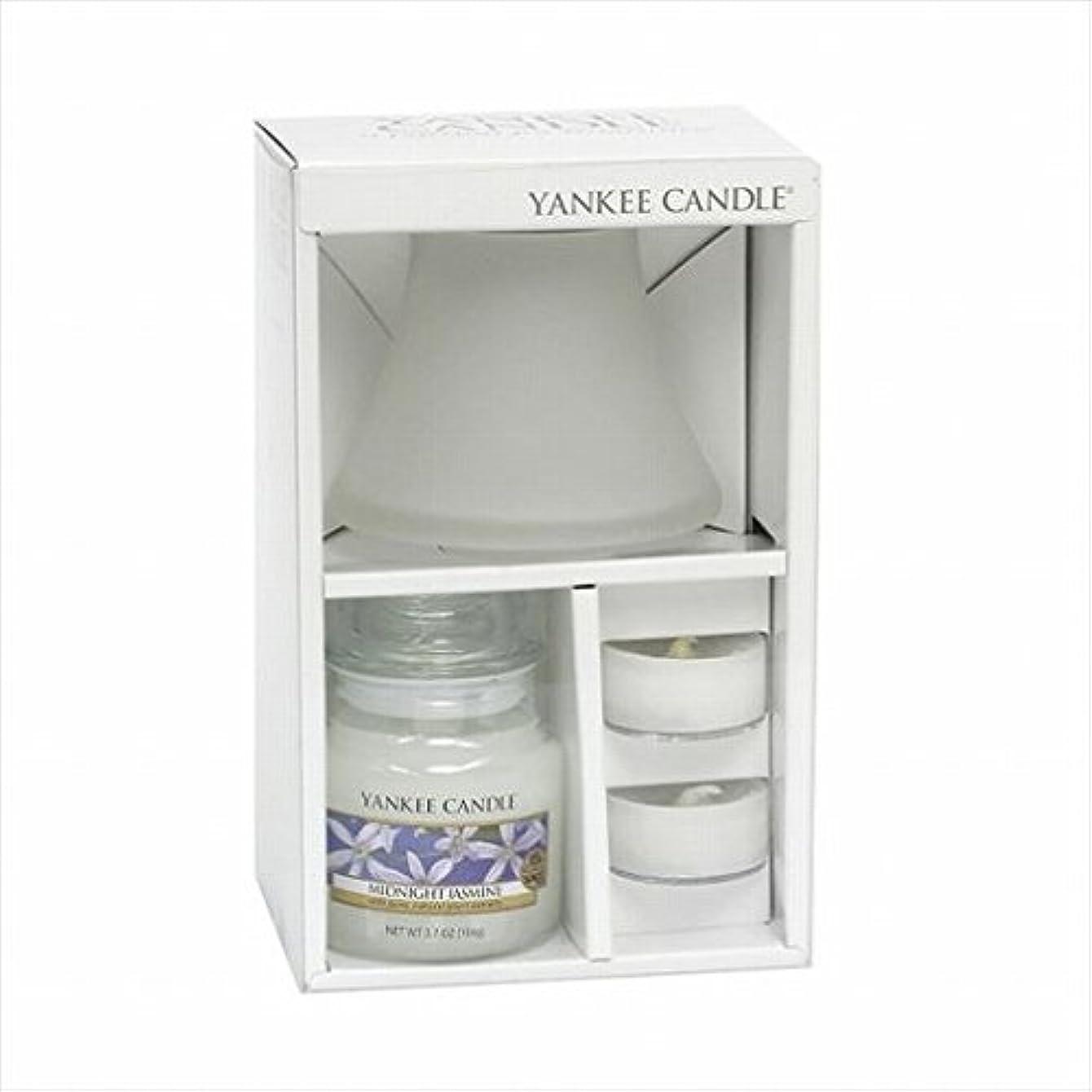 瞬時に徹底的に精巧なカメヤマキャンドル(kameyama candle) YANKEE CANDLE ジャーS ネオシェードセット フロスト 「 ミッドナイトジャスミン 」