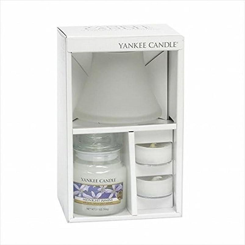 素晴らしい外出安らぎカメヤマキャンドル(kameyama candle) YANKEE CANDLE ジャーS ネオシェードセット フロスト 「 ミッドナイトジャスミン 」