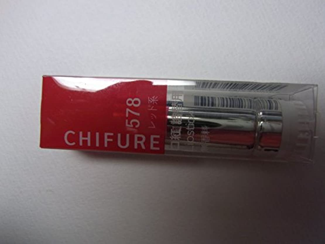 発表補助育成ちふれ化粧品 口紅(詰替用) 578 レッド系