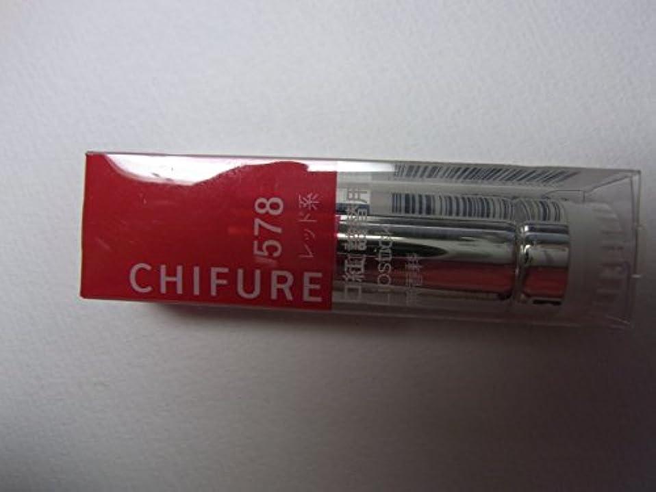 ちふれ化粧品 口紅(詰替用) 578 レッド系